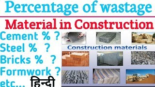 Percentage % of wastage limit for material in Construction must be add ? On Focus Civil Work