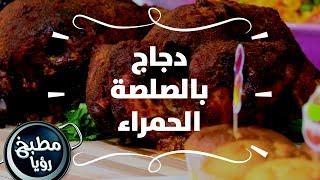 دجاج بالصلصة الحمراء - ايمان عماري