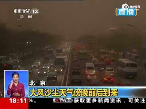 Beijing often sand storm
