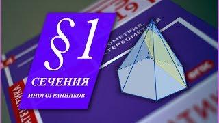 Гордин Р.К. – Стереометрия. §1. Построение сечений многогранников