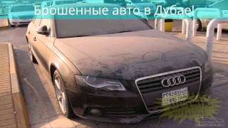 Брошенные машины в Дубае!(Видео о заброшеных машинах! Дорогие машины стоят в пили и ни кому не нужны! http://youtu.be/DULw3bfbuQ4., 2015-01-12T19:00:22.000Z)
