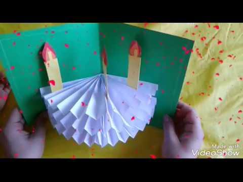 Top Come fare un biglietto di compleanno pop up - YouTube JI89