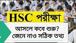 HSC পরীক্ষা সত্যিই কি সেপ্টেম্বরে? জেনে নাও সঠিক তথ্য
