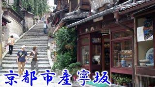 『京都 産寧坂』
