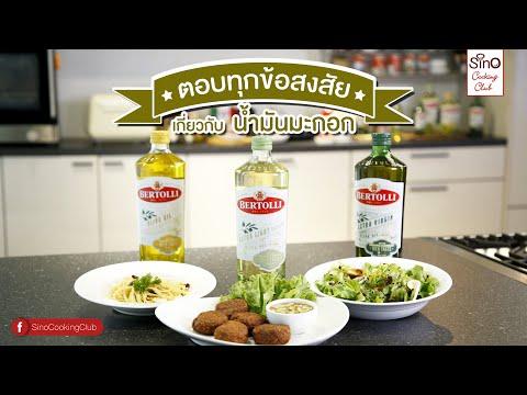 ตอบทุกข้อสงสัยมากมายเกี่ยวกับน้ำมันมะกอก เลือกแบบไหนดี    EP.28 Sino Cooking Club season 2