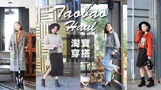 誰說淘寶只有便宜貨?秋冬好質感百元大衣/毛衣/飾品 Taobao Try On Haul|黃小米Mii thumbnail