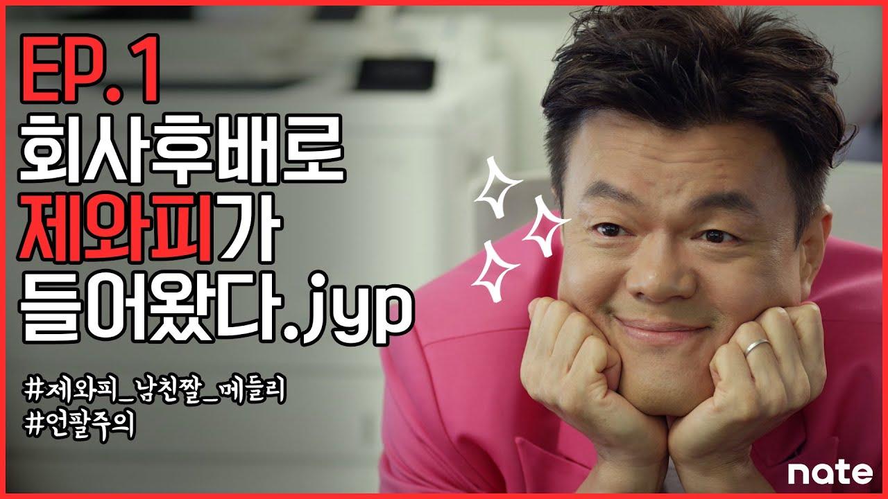 박진영 남친짤 시리즈- 네이트 (2020)