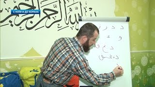 С нуля и до Корана: урок №16