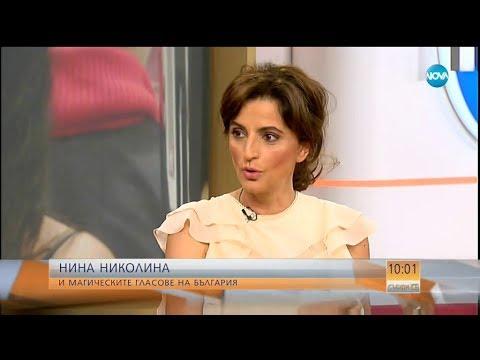 """Нина Николина - диригент в новия проект """"Магическите гласове на България"""" - Събуди се"""