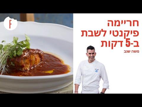 מסעדת הפועלים של שגב - דגים לשישי