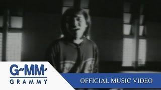 ซ้ำเติม - ธเนศ วรากุลนุเคราะห์ 【official Mv】