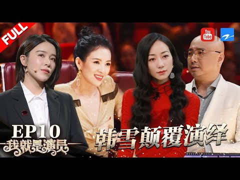 [ EP10 ] 'I am the Actor' FULL 20181117 /ZhejiangTV HD/