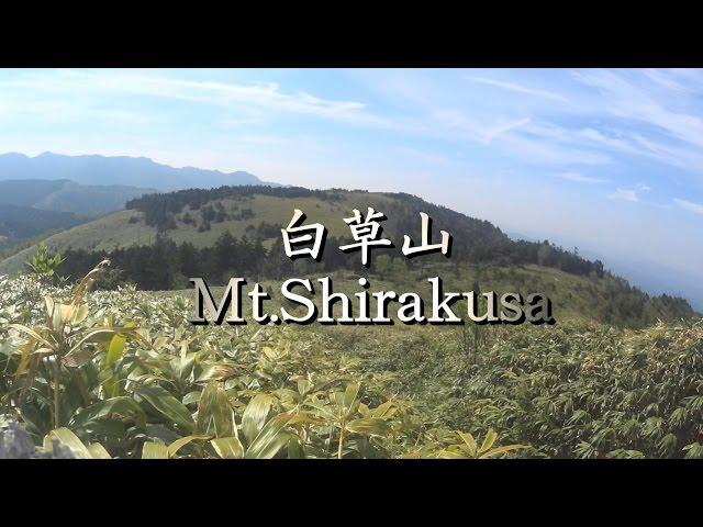 白草山/御嶽山系(黒谷林道コース:黒谷林道~白草山登山道~白草山山頂登山)Mt.Shirakusa climbing in Japan 2016.5.24