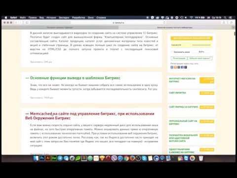 Включение Memcached на сайте под управлением битрикс
