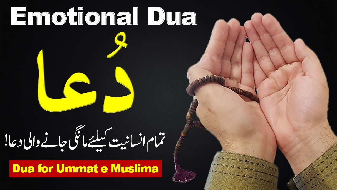 Download A heartfelt and very Emotional Dua for all humanity | Dua For Ummat e Muslima