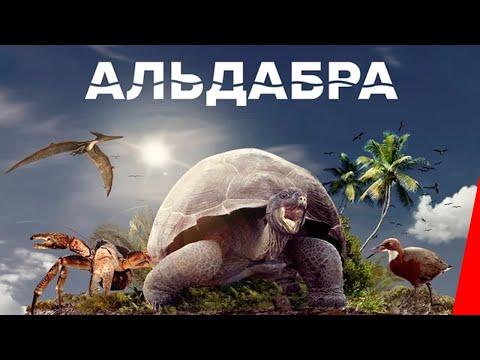 Альдабра. Путешествие к таинственному острову (2016) фильм. Приключения