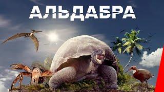 Альдабра Путешествие к таинственному острову 2016 фильм Приключения