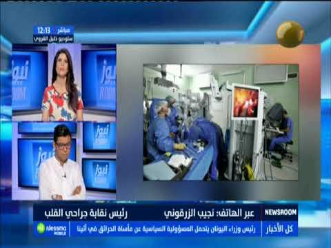 صورة اليوم : نقابة جراحي القلب تؤكد توقف إجراء عمليات القلب المفتوح بسبب فقدان ''البروتامين''