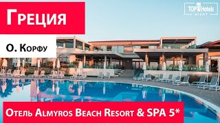 Отель на острове Корфу Almyros Beach Resort SPA 5 Греция