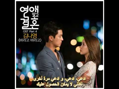 marriage dating ost