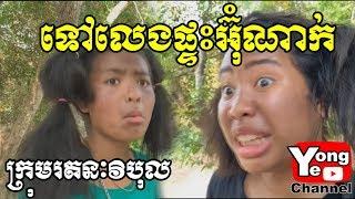 ទៅលេងផ្ទះអ៊ុំណាក់ ពី Oz, New Comedy from Rathanak Vibol Yong Ye