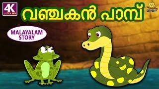 Malayalam Story for Children - വഞ്ചകൻ പാമ്പ് | Moral Stories | Malayalam Fairy Tales | Koo Koo TV