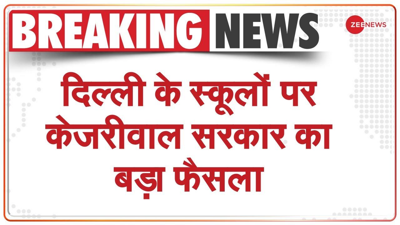 Breaking News: दिल्ली में 1 November से खुलेंगे School   Delhi Deputy CM Manish Sisodia PC   COVID19