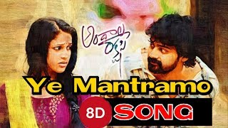 Ye Mantramo 8D Song - Andala Rakshasi Songs || Lavanya Tripati, Naveen|| Hanu Raghavapudi ||OSMedia