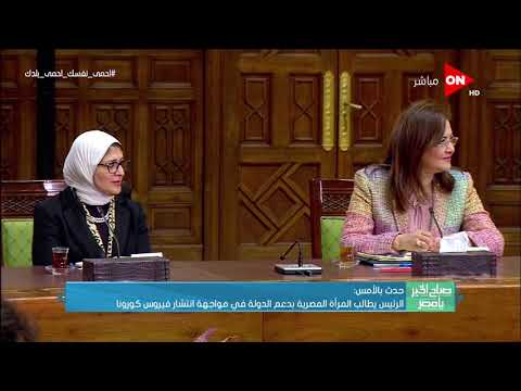 صباح الخير يامصر - الرئيس يطالب المرأة المصرية بدعم الدولة في مواجهة انتشار فيروس -كورونا-  - 06:57-2020 / 3 / 23