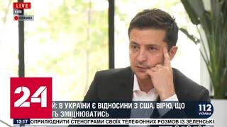 Нет разведения - нет нормандского формата: громкие заявления Зеленского на пресс-конференции - Рос…