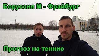 БОРУССИЯ М - ФРАЙБУРГ ПРОГНОЗ НА ФУТБОЛ + ПРОГНОЗ НА ТЕННИС