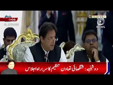 PM Imran Khan Addresses The SCO summit in Dushanbe, Tajikistan | Aaj News
