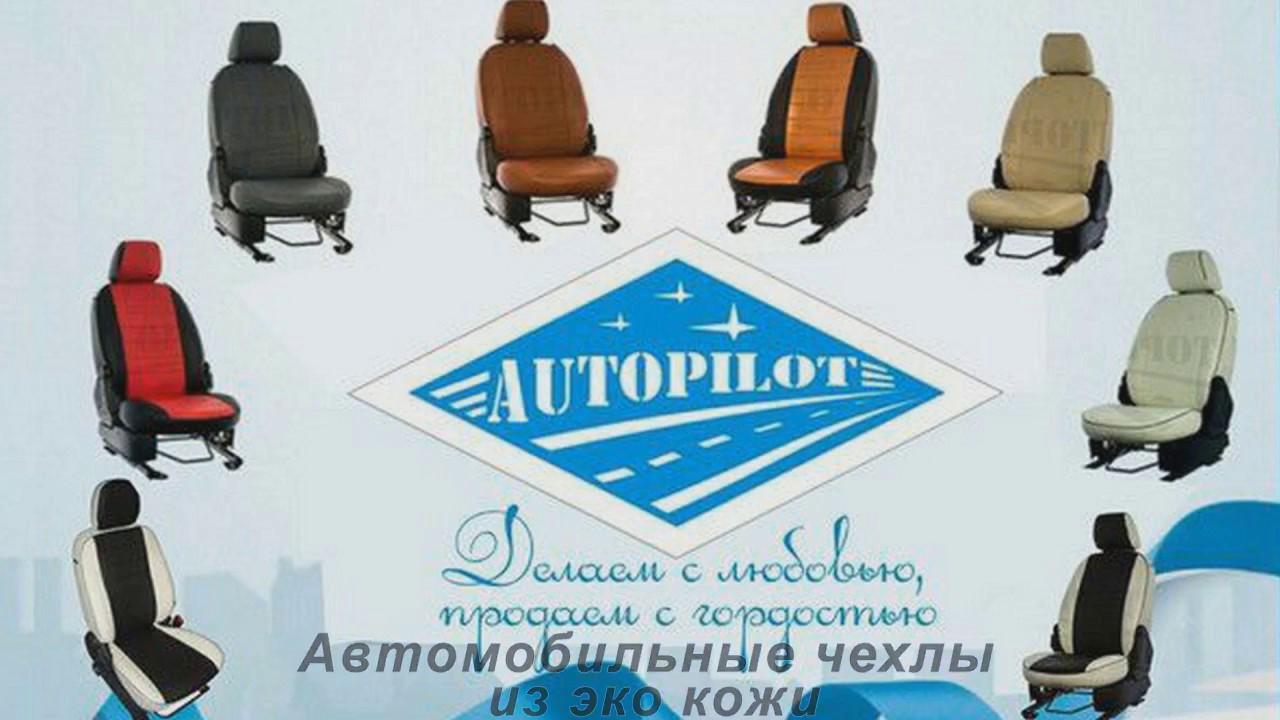 Интернет-магазин в москве «мир чехлов» предлагает купить чехлы на сидения из экокожи по доступным ценам, недорогие авточехлы только у нас!