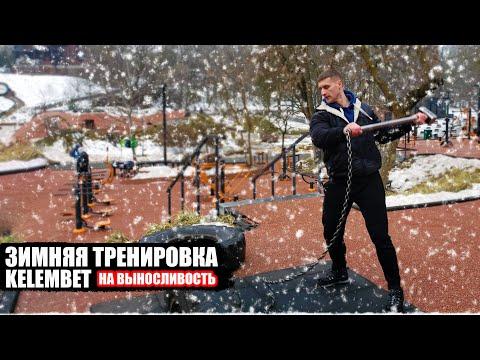 Зимняя тренировка (на выносливость) / Kelembet