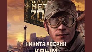 """Н. Аверин """"Метро 2033: Крым"""""""