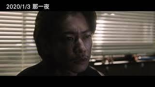 2020/1/3【那一夜】導演白石和彌問候篇