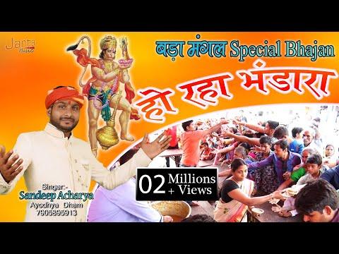 हो रहा भंडारा भैय्या, Ho Raha Bhandara, Sandeep Acharya By - JMP