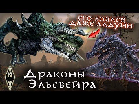 Откуда в ЭЛЬСВЕЙРЕ Драконы? | The Elder Scrolls Online Elsweyr