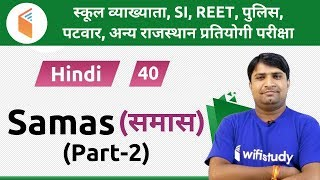3:00 PM - Raj Police, REET & Patwari 2019 | Hindi by Ganesh Sir | Samas (समास) (Part-2)