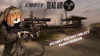 Ищем еду и патроны | Смотр S.T.A.L.K.E.R: 'Dead air'