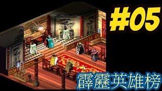(說書人)經典遊戲 霹靂英雄榜 Pilihero 第5集,無極殿。