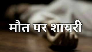 Maut par Shayari मौत पर शायरी