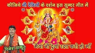 देवी जस # मैया नौ दुर्गा रक्षा करो हो माँ # दिनेश ठाकुर