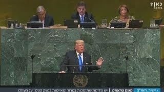 נאום טראמפ באו