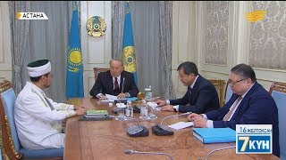 Мемлекет басшысы еліміздің Бас мүфтиі Серікбай қажы Оразды қабылдады