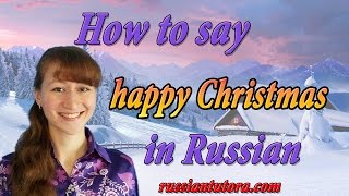 How to say Happy Christmas in Russian