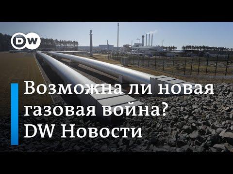 Северный поток уже не так пугает Украину, ведь у Газпрома теперь не весь OPAL. DW Новости (11.09.19)