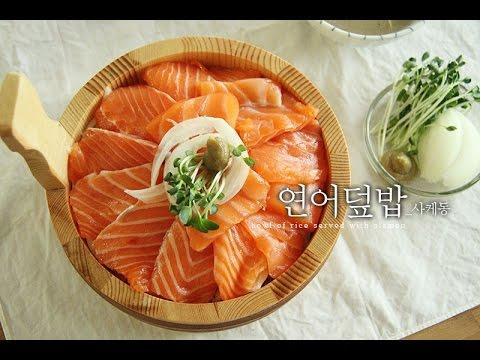 연어덮밥_사케동 만들기 bowl of rice served with sa