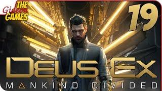 Прохождение Deus Ex: Mankind Divided #19 ➤ КРАСНЫЕ ФОНАРИ
