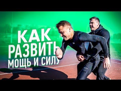 ДЕНИС ВОВК / ТРЕНИРОВКА СПРИНТЕРА / РАЗВИВАЕМ МОЩЬ И СИЛУ